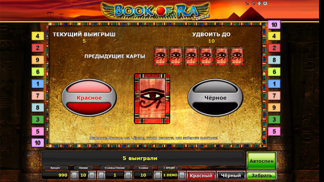 Book of Ra Deluxe 8