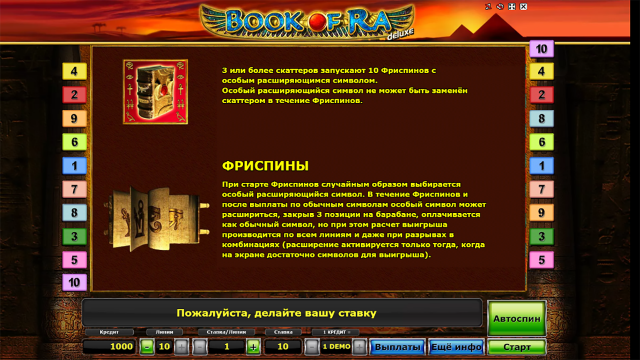 Book of Ra Deluxe 4